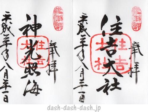 住吉大社と神光照海の御朱印01
