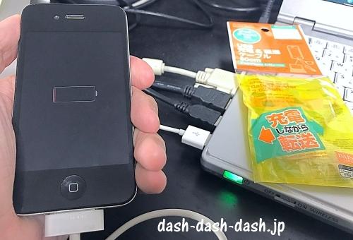 iPhone4充電器(100均のダイソーで購入)02