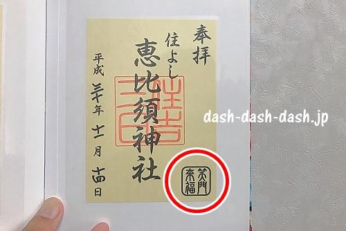 三日恵比須神社(住吉神社)の御朱印(笑門来福)