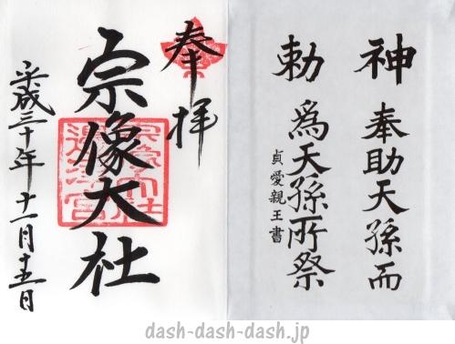 宗像大社御朱印(見開き)