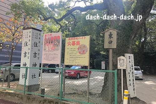 住吉神社(福岡)東口
