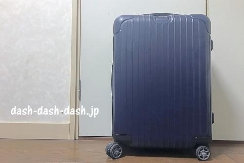 リモワ(RIMOWA)のスーツケース01