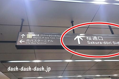 名古屋駅構内(桜通口への案内表示)
