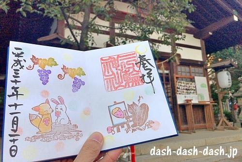 三輪神社(名古屋大須)の限定御朱印(焼き芋ほくほく)01