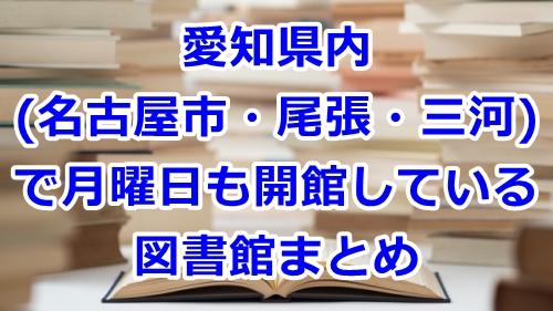 愛知県内(名古屋市・尾張・三河)で月曜日も開館している図書館まとめ02