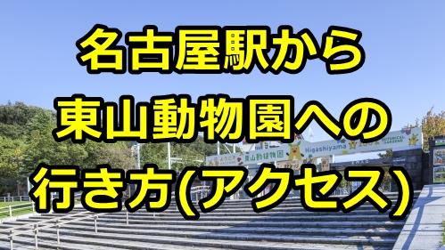 名古屋駅から東山動物園への行き方(アクセス)