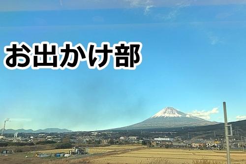 教えたがりダッシュ!お出かけ部(新幹線から富士山を見る)01