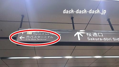 市バスターミナル(名古屋駅バスターミナル)への案内看板(案内表示)