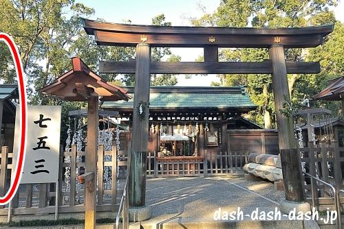 豊国神社(名古屋)の御朱印受付場所01