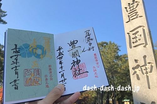 豊国神社(名古屋)の御朱印01