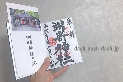 洲崎神社(名古屋)の御朱印とパンフレット01