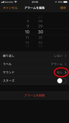 iPhoneアラーム(サウンドOFF・バイブレーションON)01