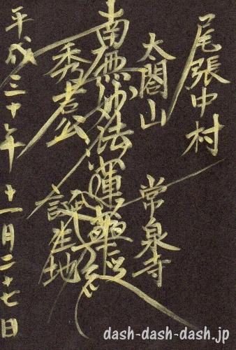 常泉寺(名古屋)の御朱印02