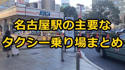 名古屋駅の主要なタクシー乗り場まとめ