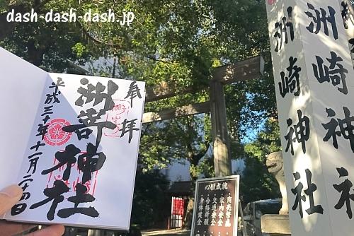 洲崎神社(名古屋)で御朱印を頂きました。鳥居が想像以上に小さ ...