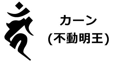 梵字(カーン・不動明王)