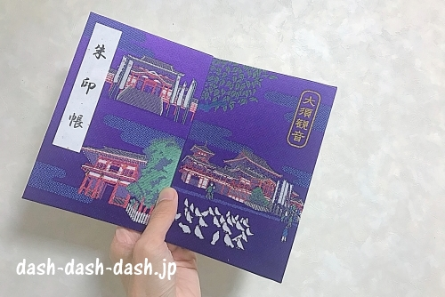 大須観音の御朱印帳02