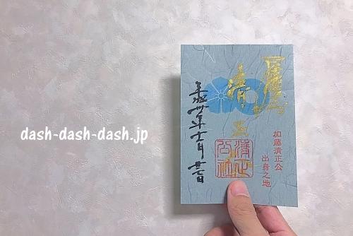 豊国神社(名古屋)の通常御朱印(清正公復興支援)01