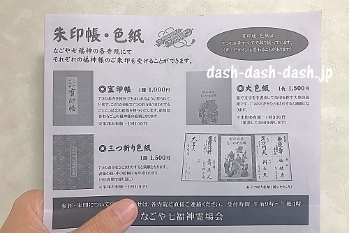 なごや七福神めぐりパンフレット(朱印帳・色紙の紹介)01