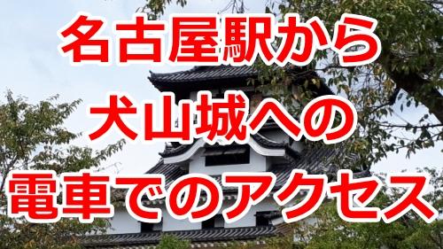 名古屋駅から犬山城への電車でのアクセス