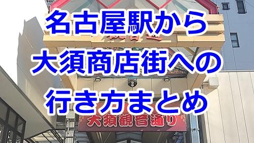 名古屋駅から大須商店街への行き方01