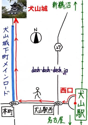 犬山駅から犬山城へのアクセス(徒歩)