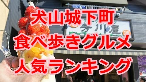 犬山城下町食べ歩きグルメ人気ランキング01