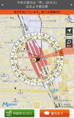 恵方巻きの方角を知るのにおすすめの無料アプリ(恵方マピオン)