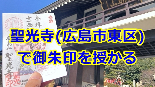聖光寺(広島)の御朱印
