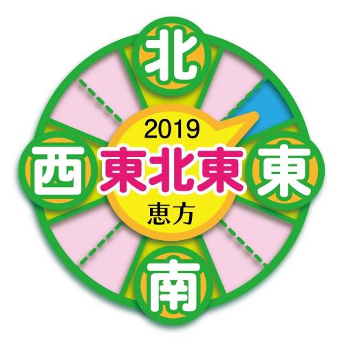 恵方巻きの方角(2019年)
