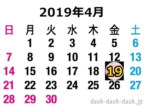 ピンクムーン(2019年4月19日)