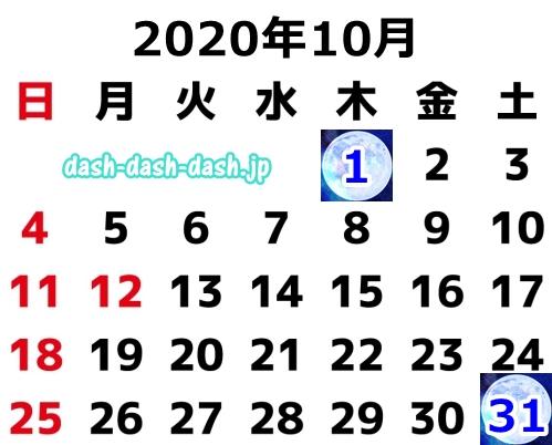 次回(2020年10月)のブルームーン