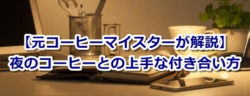 夜のコーヒーとの上手な付き合い方01