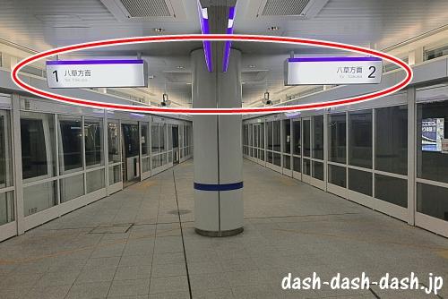 リニモ(東部丘陵線)藤が丘駅ホーム01