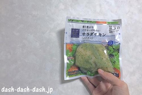 サラダチキン(パクチー・ローソン)