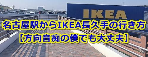 名古屋駅からIKEA長久手の行き方00