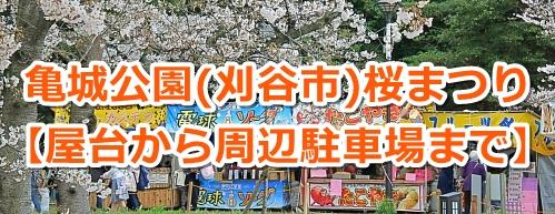 亀城公園桜まつり00