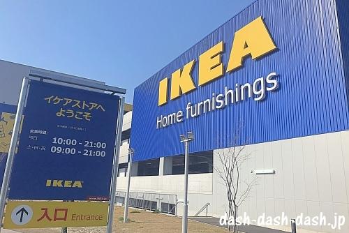 IKEA長久手入口