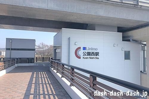 リニモ(東部丘陵線)公園西駅01