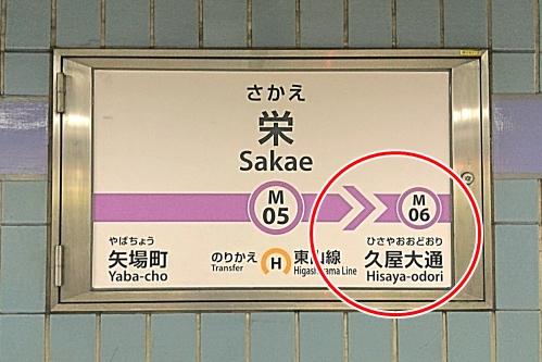 地下鉄名城線栄駅(久屋大通方面)