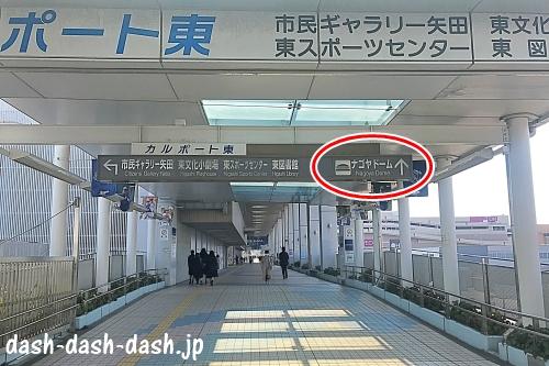 ナゴヤドーム前矢田駅からナゴヤドームの行き方02