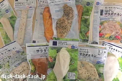 ローソンのサラダチキン食べ比べ01