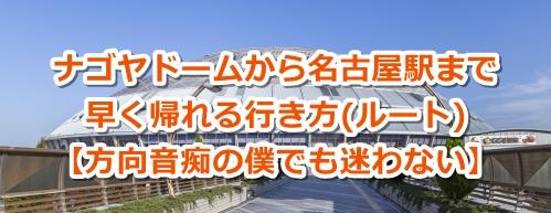 ナゴヤドームから名古屋駅まで早く帰れる行き方(ルート)