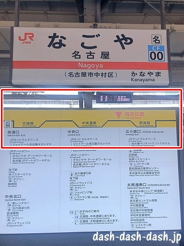 JR名古屋駅ホーム(出口への案内看板)