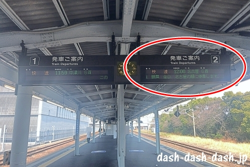 JR大曽根駅ホーム(名古屋方面)01