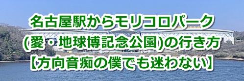 名古屋駅からモリコロパークの行き方01
