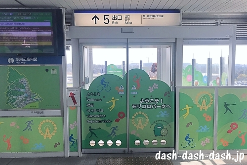 愛・地球博記念公園駅5番出口