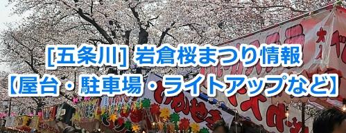 [五条川]岩倉桜まつり00