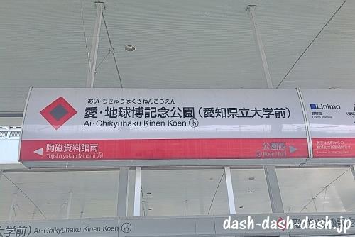 愛・地球博記念公園駅ホーム01