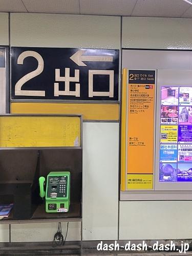 新栄町駅(名古屋市営地下鉄東山線)2番出口